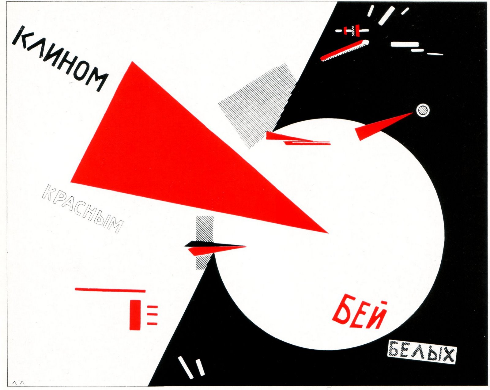 Beat The Whites With The Red Wedge, by El Lissitzky, 1920.
